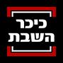 על חוויית אירועי גורמה מהדרין בלב תל אביב